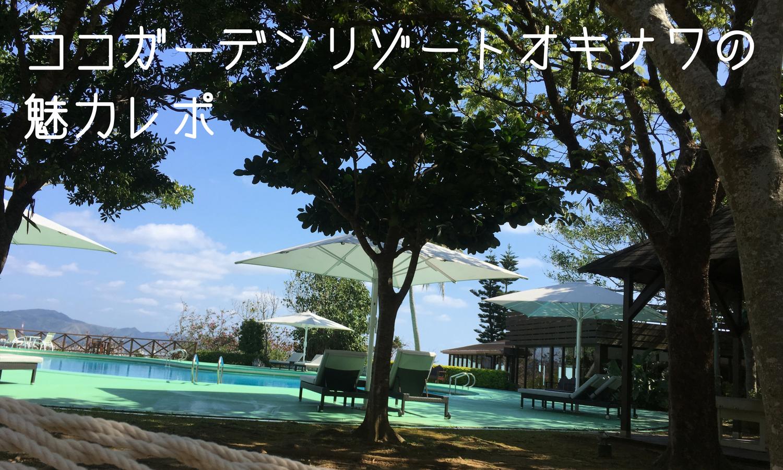 リゾート オキナワ ガーデン ココ